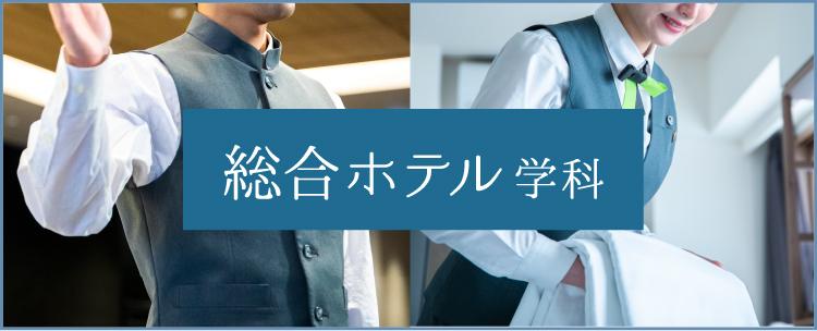 総合ホテル学科