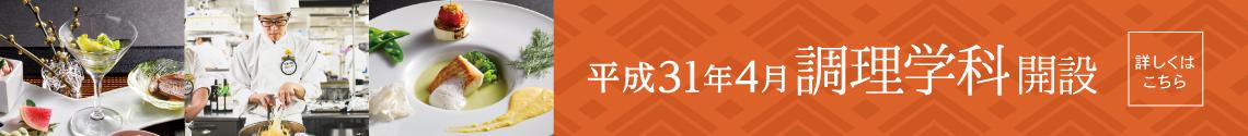 平成31年4月調理学科開設