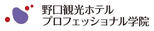 野口観光ホテルプロフェッショナル学院